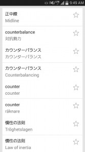 翻訳アプリ画面