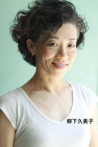 柳下久美子(名前入り)