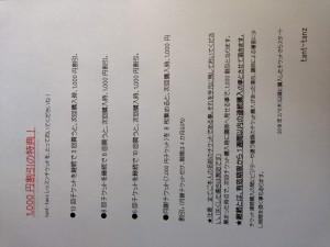 チケットを集めて1,000円割引