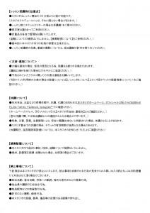 tant-tanz_スタジオ規約_ページ_2