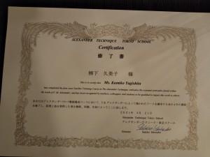 アレクサンダー卒業証書